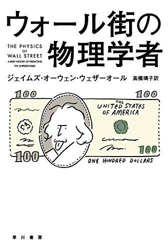 ウォール街の物理学者 (ハヤカワ文庫 NF 433)
