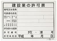 ユニット 法令許可票 建設業の許可票 250×350mm 302-031