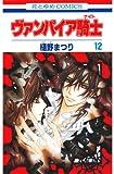 ヴァンパイア騎士(ナイト) 12 (花とゆめコミックス)