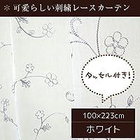 刺繍 レースカーテン 2枚組 【100cm×223cm】 ホワイト 花柄 洗える アジャスターフック タッセル付き 『ホッパー』