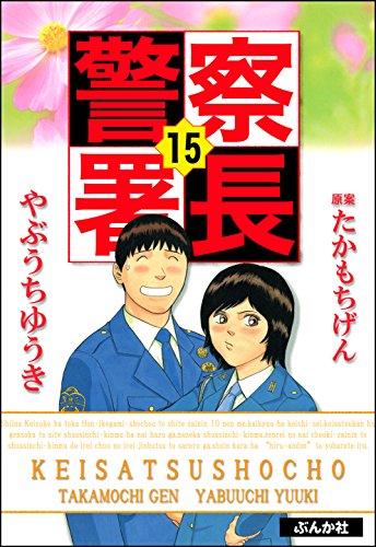警察署長 (15) (ぶんか社コミックス)の詳細を見る