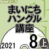 NHK まいにちハングル講座 2021年8月号 上