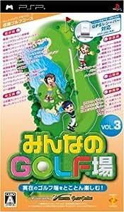 みんなのGOLF場 Vol.3(ソフト単体版)