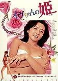 ロマンポルノ45周年記念・HDリマスター版「ゴールドプライス3000円シリーズ」DVD イヴちゃんの姫