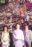 桜の樹の下で パッケージ画像