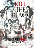 劇団EXILE華組/KILL THE BLACK [DVD]