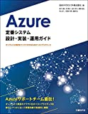 Azure定番システム設計・実装・運用ガイド オンプレミス資産をクラウド化するためのベストプラクティス (マイクロソフト関連書)