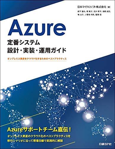 Azure定番システム設計・実装・運用ガイド オンプレミス資産をクラウド化するためのベストプラクティス (マ...