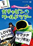 ガチャピン☆ワールドツアー vol.2 ヒマラヤ~ダンテとヒマラヤにチャレンジ~ [DVD]