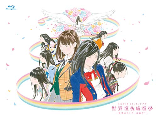 AKB48 53rdシングル 世界選抜総選挙 ~世界のセンタ...
