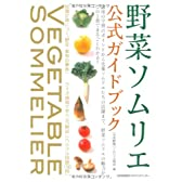 野菜ソムリエ公式ガイドブック