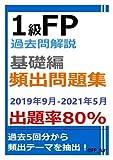 1級FP過去問解説 学科(基礎編) 頻出問題集【出題率80%(2019年9月~2021年5月)】