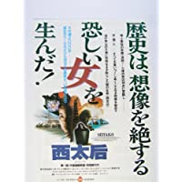 映画チラシ 西太后 監督・リー・ハン・シャン 出演 リュウ・シャオ・チャン、リャン・ジャー・ホー