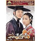 コンパクトセレクション「王女の男」DVD-BOXI