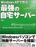 WindowsXPで作る最強の自宅サーバー