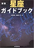 新版 星座ガイドブック