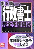 出る順行政書士完全予想模試〈2005年版〉 (出る順行政書士シリーズ)