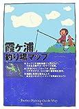 霞ヶ浦釣り場マップ (Perfect fishing guide map)