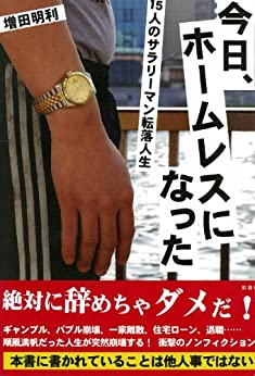 [増田 明利]の今日、ホームレスになった 15人のサラリーマン転落人生