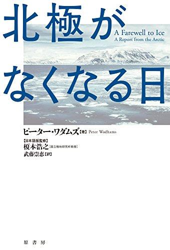 『北極がなくなる日』極地研究者の奮闘記