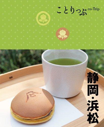ことりっぷ 静岡・浜松 (旅行ガイド)の詳細を見る