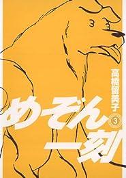 めぞん一刻〔新装版〕(3) (ビッグコミックス)