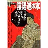 陰陽道の本―日本史の闇を貫く秘儀・占術の系譜 (NEW SIGHT MOOK Books Esoterica 6)