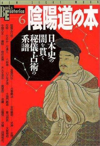 陰陽道の本―日本史の闇を貫く秘儀・占術の系譜 (NEW SIGHT MOOK Books Esoterica 6)の詳細を見る