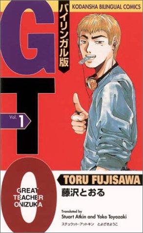 GTO―バイリンガル版 (1) (講談社バイリンガル・コミックス)の詳細を見る