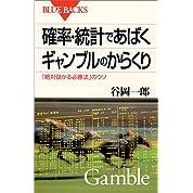 確率・統計であばくギャンブルのからくり―「絶対儲かる必勝法」のウソ (ブルーバックス)