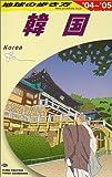 地球の歩き方 ガイドブックD12 韓国 2004~2005年版