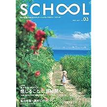 SCHOOL Vol.03