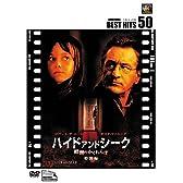ハイド・アンド・シーク/暗闇のかくれんぼ〈特別編〉 [DVD]