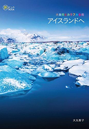 大自然とカラフルな街 アイスランドへ (旅のヒントBOOK)の詳細を見る