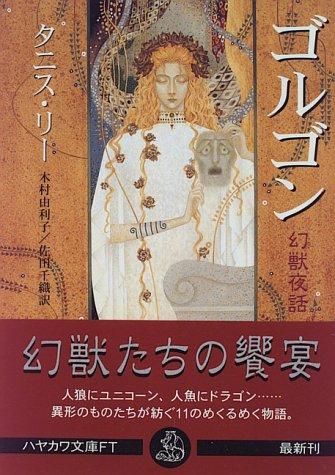 ゴルゴン―幻獣夜話 (ハヤカワ文庫FT)