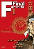 F Final エフ ファイナル(1) (アクションコミックス)