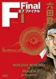 F エフ / 六田登 のシリーズ情報を見る