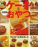 ケーキとおやつ応援団―毎日食べたい!作ってあげたい!375品 (Gakken hit mook)