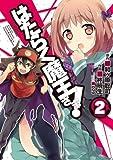 はたらく魔王さま!(2) (電撃コミックス)