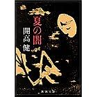 夏の闇 (新潮文庫)