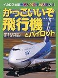 かっこいいぞ飛行機とパイロット―飛行機とコクピット、パイロットが大集合! (のりものクラブえほん (18))