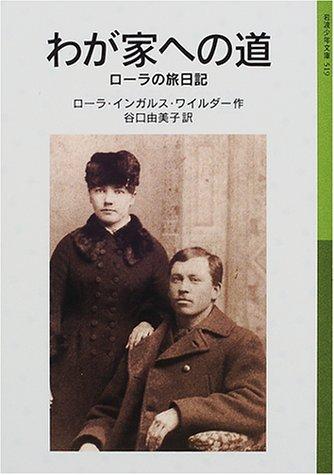 わが家への道―ローラの旅日記―ローラ物語〈5〉 (岩波少年文庫)