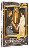シェイクスピア・ドラマスペシャル ロミオとジュリエット ~すれちがい~[DVD]