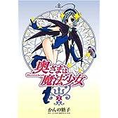 奥さまは魔法少女 2 (電撃コミックス)