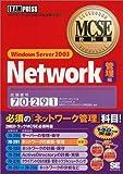 MCSE教科書 Windows Server 2003 Network管理 編