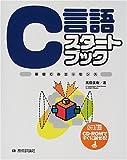 C言語スタートブック―基礎Cのエッセンス