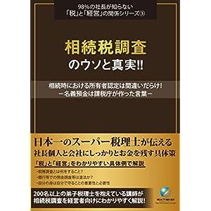 相続税調査のウソと真実! ! [DVD]