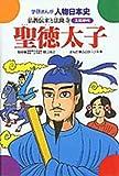 聖徳太子―仏教伝来と法隆寺 (学研まんが人物日本史 大和時代)