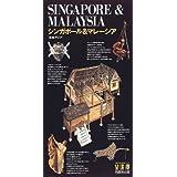 シンガポール&マレーシア―東南アジア (「旅する21世紀」ブック―望遠郷)
