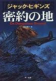 密約の地 (Hayakawa Novels)